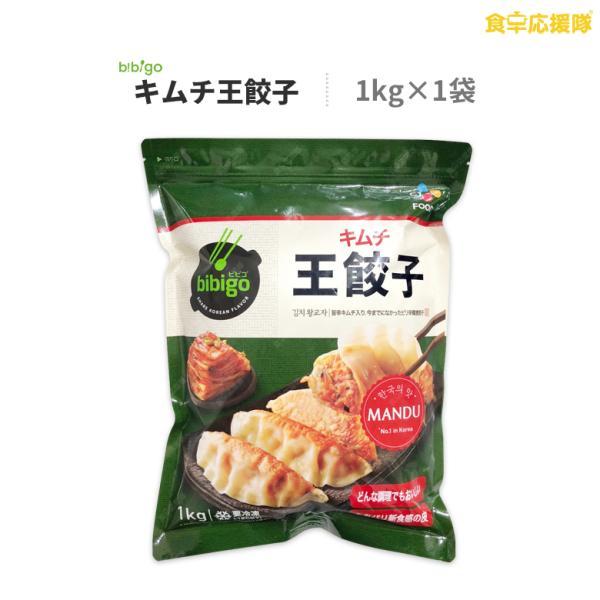 bibigo キムチ王餃子 1kg×1袋 王餃子 キムチ餃子 餃子 ビビゴ 韓国餃子 冷凍餃子 冷凍食品 ビビゴ餃子 キムチ