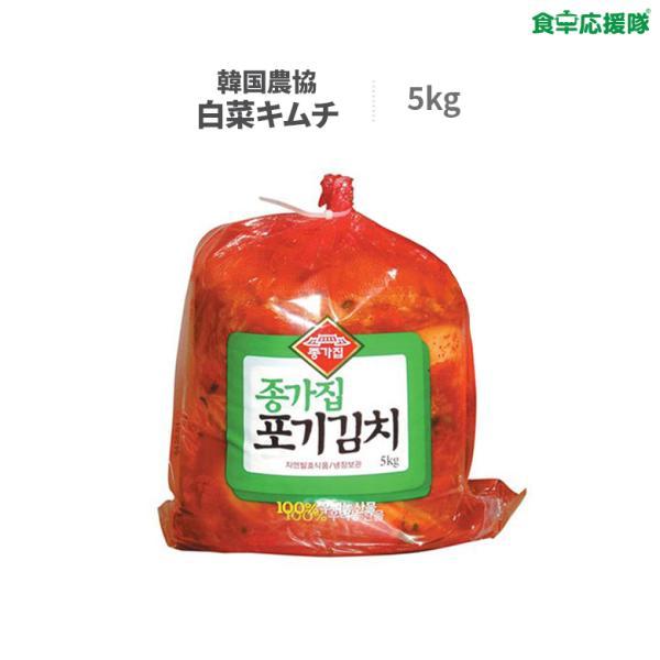 韓国キムチ  白菜 キムチ 5kg 高級 宗家 ジョンガ|foodsup