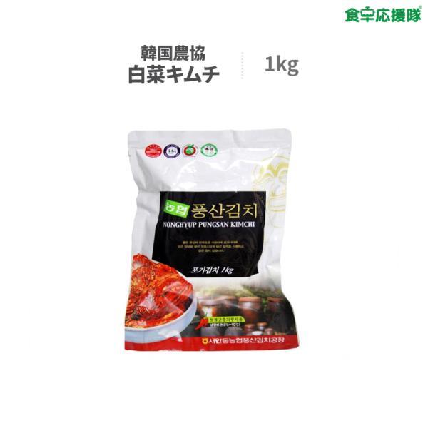キムチ 韓国キムチ 白菜 1kg 韓国農協 foodsup