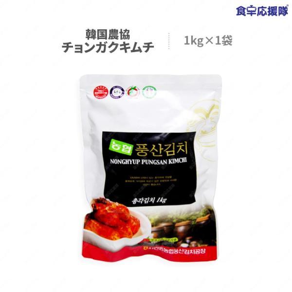 農協キムチ 韓国キムチ 白菜 1kg 韓国農協|foodsup