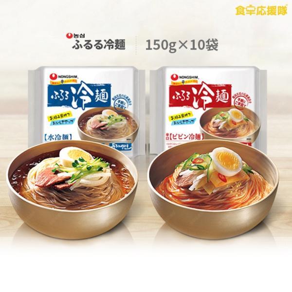 ふるる冷麺 選べる10袋セット(水冷麺、辛口ビビン冷麺)