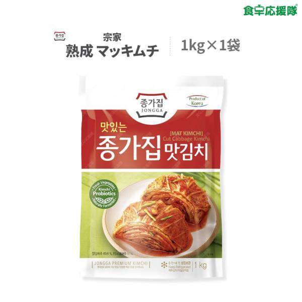 宗家マッキムチ 白菜キムチ カット 1kg 冷蔵便 宗家 ジョンガ【又は500g×2個】