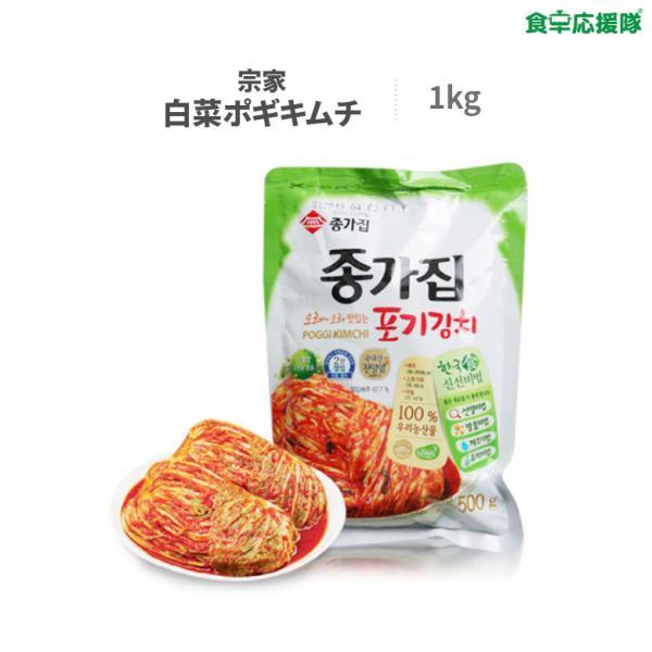 宗家ポギキムチ 1kg 韓国キムチ ポギキムチ 白菜  冷蔵便  ジョンガキムチ【取り寄せキムチ】|foodsup