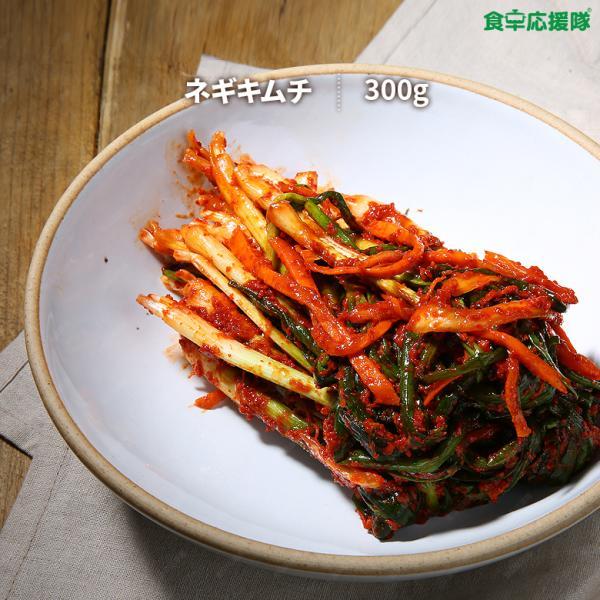 自家製ネギキムチ 300g 葱キムチ 韓国キムチ ねぎ  お試し