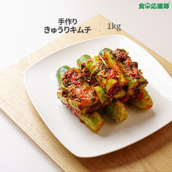 自家製キムチ きゅうり 韓国キムチ 1kg 業務用