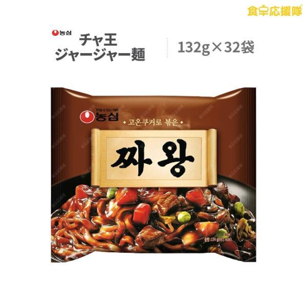 チャ王134g×32袋 ジャージャー麺 韓国ラーメン 農心|foodsup