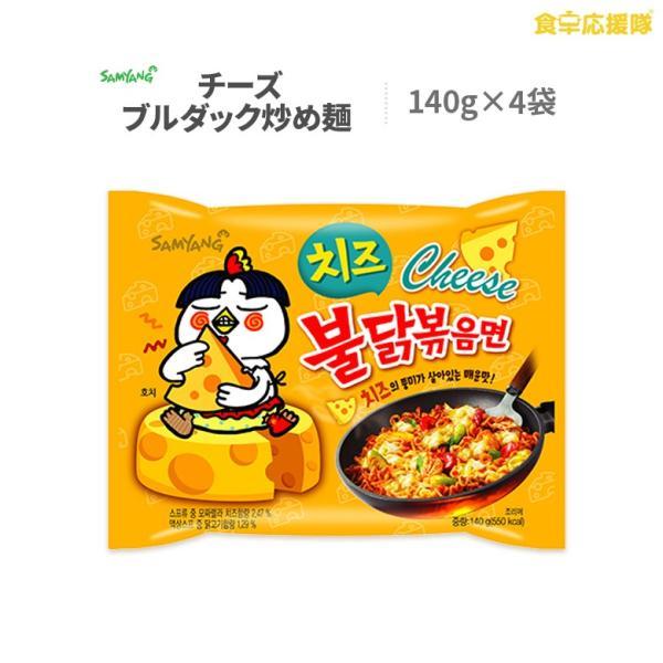 チーズブルダック炒め麺 4袋 プルタク チーズ味 SAMYANG サムヤン 三養 セット 韓国ラーメン|foodsup