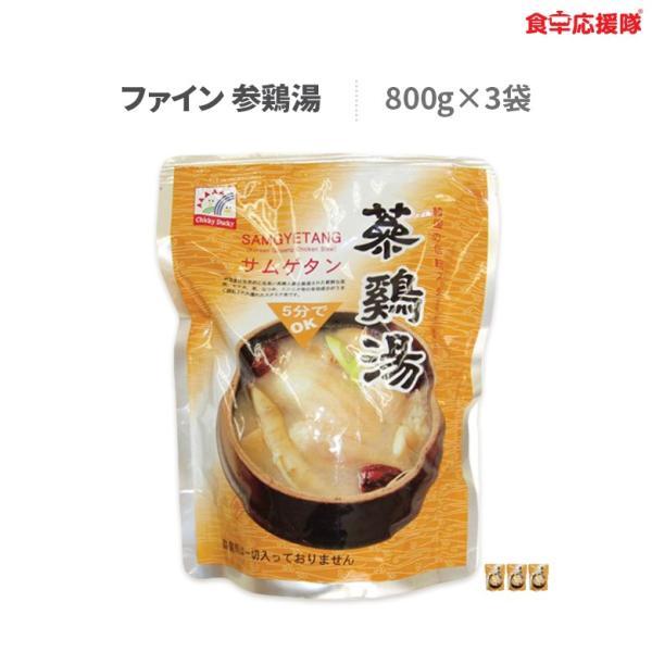 サムゲタン レトルト 参鶏湯 韓国 800g×3袋セット ファインコリア