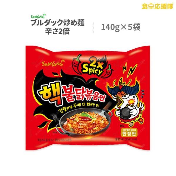 新ブルダック炒め麺 激辛2倍 140g×5袋セット ラーメン 韓国 ブルダック SAMYANG サムヤン 三養 激辛 辛 麺|foodsup