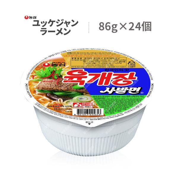 ユッケジャンカップラーメン24個入り農心韓国ラーメン