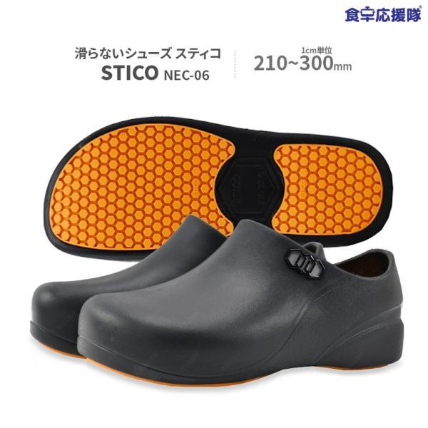 STICO スティコ 滑らないシューズ 業務用 機能性シューズ 軽量 厨房用 作業靴 仕事履き NEC-06