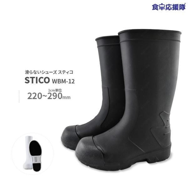 STICO スティコ 滑らない長靴 業務用 機能性長靴 軽量 厨房用 作業靴 仕事履き つま先保護ギャップ付き WBM-12