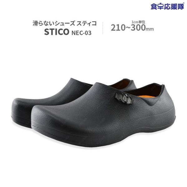 STICO スティコ 滑らない シューズ 業務用 機能性シューズ 軽量 厨房用 作業靴 仕事履き NEC-03