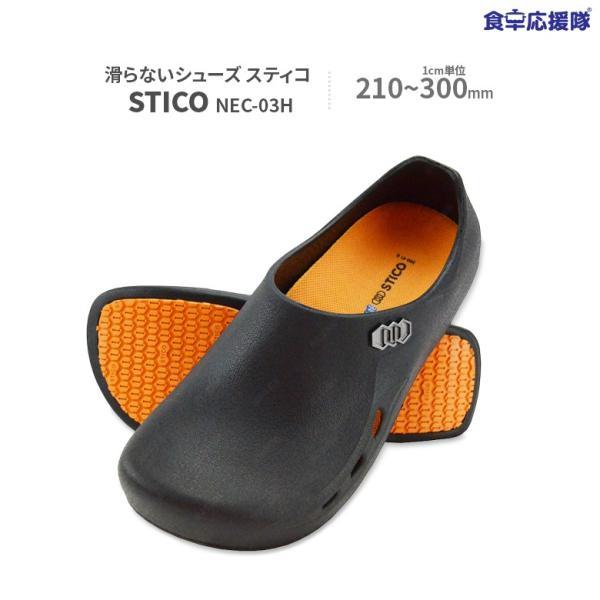 STICO スティコ 滑らない シューズ 業務用 機能性シューズ 軽量 厨房用 作業靴 仕事履き NEC-03H