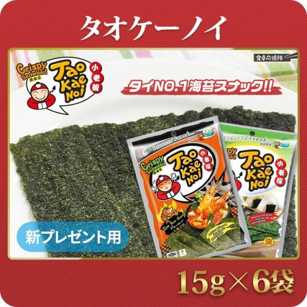 【タイお土産】Taokaenoi のりスナックトムヤムクン味15g x3個+3個|foodsup