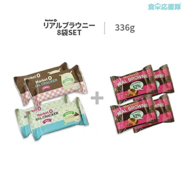 【メール便-】 チョコレート♪お得な(箱なし)リアルクラッカー1袋(6枚入り)x4袋+リアルブラウニー1袋24g× 4袋!箱なし|foodsup