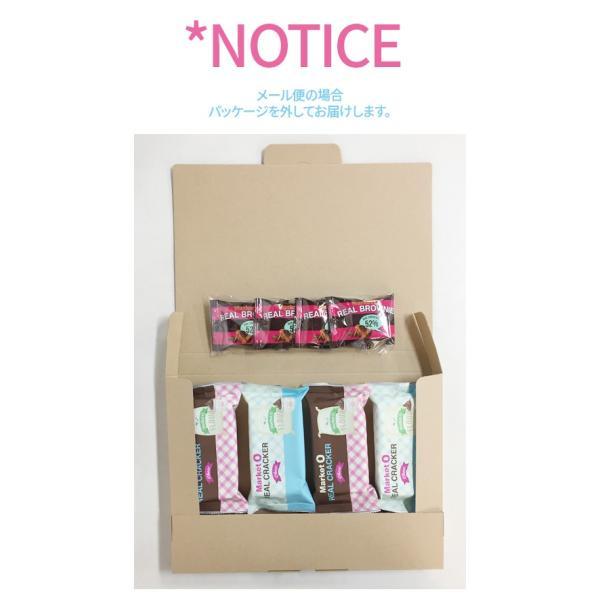 【メール便-】 チョコレート♪お得な(箱なし)リアルクラッカー1袋(6枚入り)x4袋+リアルブラウニー1袋24g× 4袋!箱なし|foodsup|02