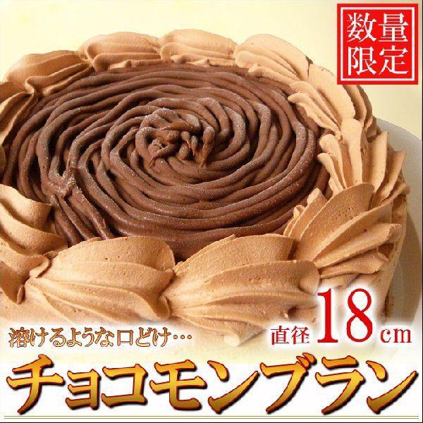 送料無料/北海道チョコモンブラン 6号/直径18cm 濃厚な味わい