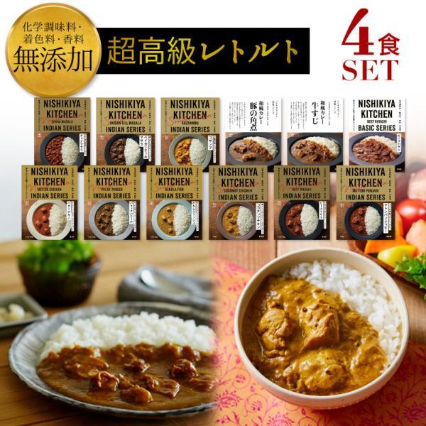 カレーレトルト高級無添加カレーにしきや 選べる4食セット 詰め合わせインド料理国産レトルトカレー高級カレーギフト
