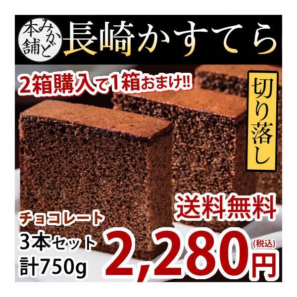 カステラ チョコ 訳あり 長崎かすてら 切り落とし チョコレート 3本セット 計750g 2箱購入で1箱おまけ お取り寄せ みかど本舗 和菓子 洋菓子 ケーキ スイーツ