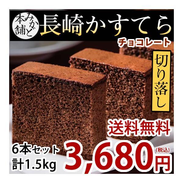 カステラ チョコ 訳あり 長崎かすてら 切り落とし チョコレート 6本セット 計1.5kg お取り寄せ みかど本舗 和菓子 洋菓子 ケーキ スイーツ