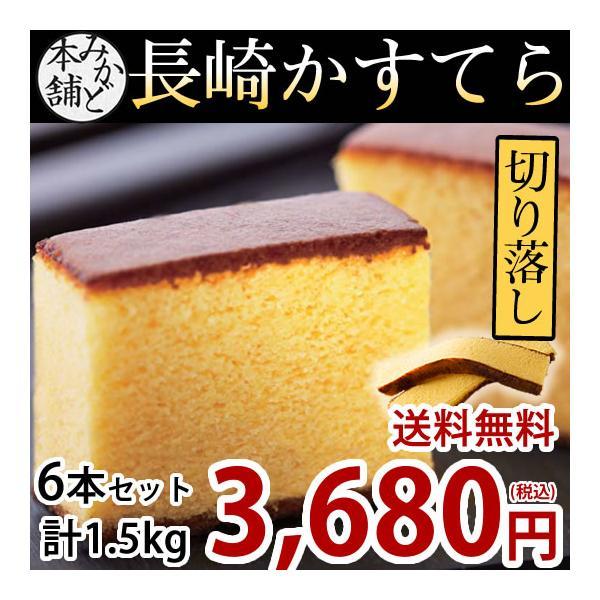 カステラ 訳あり 6本セット 1.5kg 長崎かすてら 送料無料 切り落とし プレーン お取り寄せ みかど本舗 和菓子 洋菓子 ケーキ スイーツ