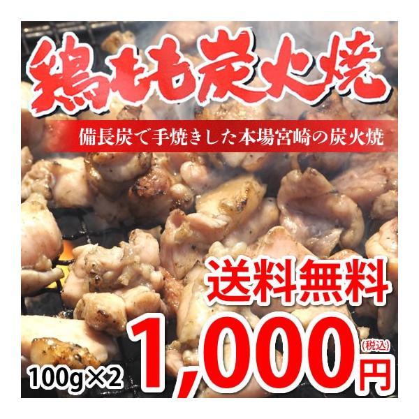 鶏もも炭火焼き 送料無料 本場 宮崎名物 100g×2 ポイント消化 お試し お取り寄せ ポッキリ 国産 おつまみ 焼き鳥 地鶏 鶏肉