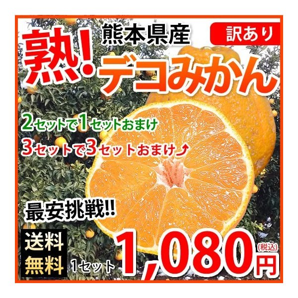 デコポン 同品種 訳ありデコみかん 1.2kg S〜2L 送料無料 2セットで1セットおまけ 3セットで3セットおまけ 熊本県産 ポンカン みかん ミカン 蜜柑 foodys