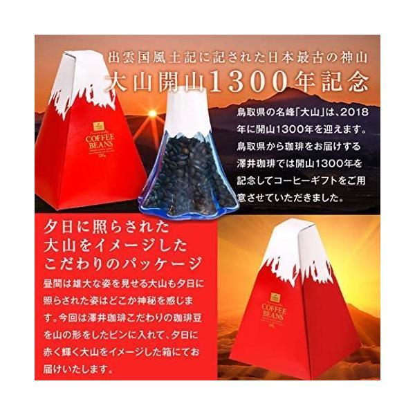 澤井珈琲 コーヒー 専門店 コーヒー豆 リフレッシングキリマンジャロ 120g 山型 コーヒーギフト|football-item|04