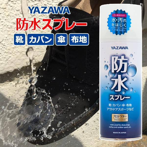 送料無料 YAZAWA 防水スプレー 420ml 大容量 革用 靴用 靴 シューケア ※沖縄・離島は594円|footmate