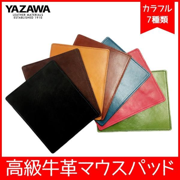 YAZAWA エコレザーマウスパッド 全7色 ブラック ダークブラウン キャメル ブラウン ネイビー レッド グリーン footmate