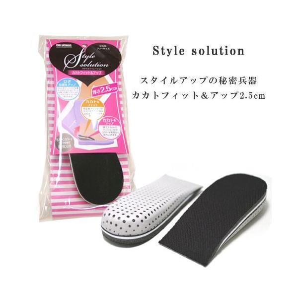【取寄】かかと用 インソール Style solution スタイルソリューション カカトフィット&アップ 厚さ2.5cm 女性用フリー|footone