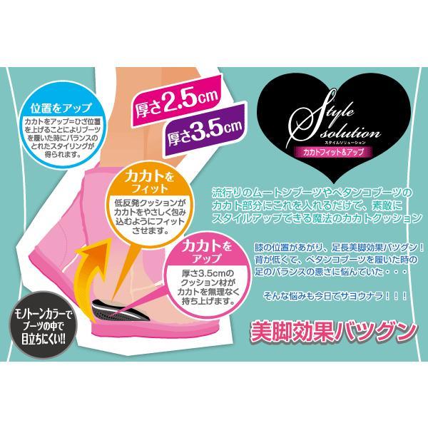 【取寄】かかと用 インソール Style solution スタイルソリューション カカトフィット&アップ 厚さ2.5cm 女性用フリー|footone|02