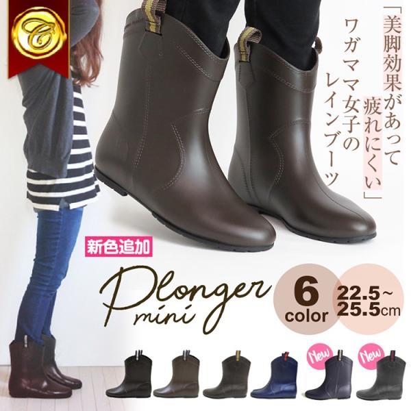 長靴 レインブーツ レインシューズ レディース 安い かわいい 通勤 通学 ショート丈 防水 雨靴 梅雨対策 22.5cm〜25.5cm ゆうパケット非対応|footone