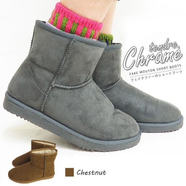 PUムートンブーツ ブーツ 防寒 スエード調 レディースブーツ tendre. chrame クラム ショートブーツ|footone