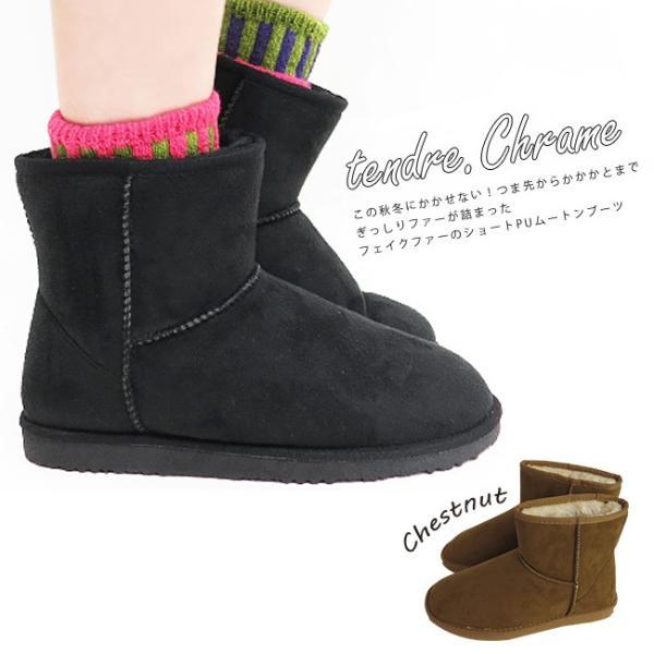 PUムートンブーツ ブーツ 防寒 スエード調 レディースブーツ tendre. chrame クラム ショートブーツ|footone|04