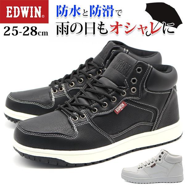 スニーカー メンズ 靴 ハイカット 黒 ブラック 白 ホワイト 防滑 滑りにくい 防水 雨の日 エドウィン EDWIN EDW-7981