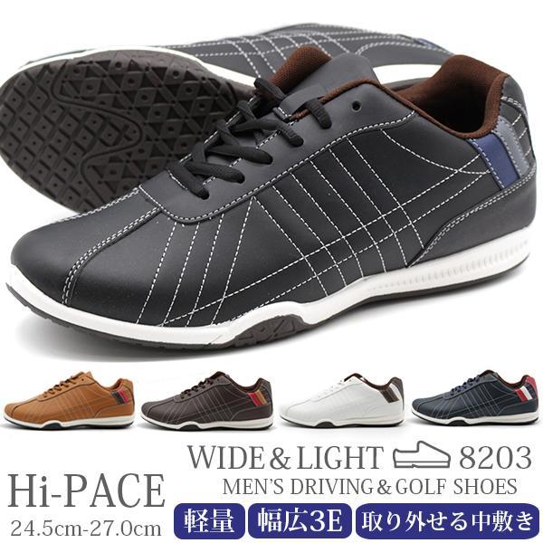スニーカーメンズ靴黒白ブラックホワイトブラウン幅広3E運転ドライビングゴルフ安いHi-PACE8203平日3〜5日以内に