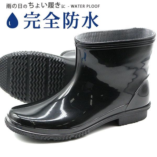 レインブーツメンズ長靴ショート黒ブラック完全防水雨ビジネス作業幅広ワイズ3EKARUKARUHM9025平日3〜5日以内に