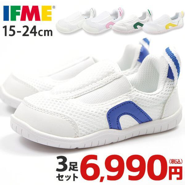 3足セット キッズ ジュニア 上履き シューズ スニーカー IFME イフミー SC-0002 福袋 白 青 ピンク