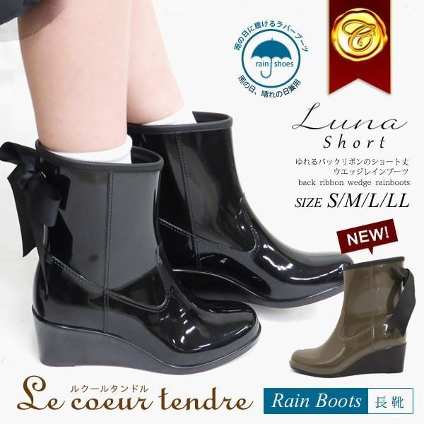 レインブーツ ルクールタンドル le coeur tendre. レディース ルナ ショート Luna short レインシューズ 長靴|footone