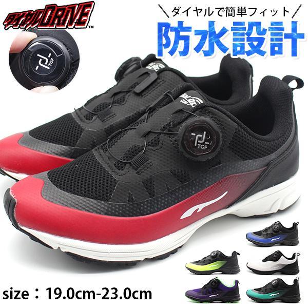 スニーカー キッズ 子供 靴 黒 白 ブラック ホワイト 防水 軽量 軽い ダイヤル 通学 子ども ダイヤルDRIVE O47128 プロテクト