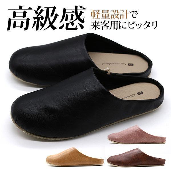 スリッパ レディース 靴 ルームシューズ 黒 軽量 軽い 疲れにくい おしゃれ シンプル  チャールス PUチャールス 1783 1784