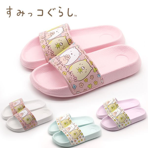 すみっコぐらし サンダル キッズ 子供 靴 スリッパ 白 水色 ホワイト ピンク キャラクター シャワーサンダル SM-9203