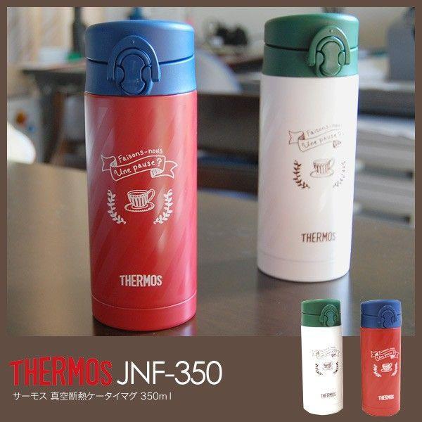 サーモス 水筒 JNF350 THERMOS PREMIUM COLLECTION JNF350 350ml|foranew
