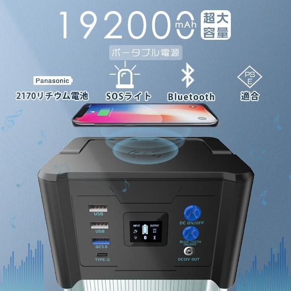 ポータブル電源 大容量 192000mAh ワイヤレス充電 Bluetoothスピーカー 正弦波 蓄電池 防災グッズ  パナソニック製 2170リチウム電池採用 家庭用発電機 PSE
