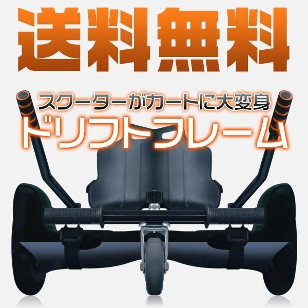 送料無料 2019年モデル バランスカート ドリフトフレーム 長さ 幅自由調整 組立カンタン 多機種対応 ブラック kd|force4future