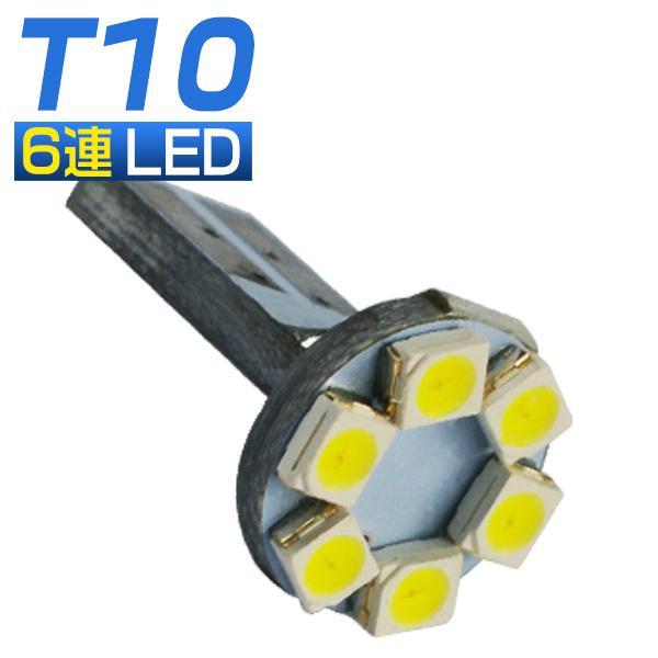 特売 LEDバルブ T10 6連 ウェッジ式 ポジションランプ ナンバー灯 スモールランプ ホワイト 送料無料 1個|force4future