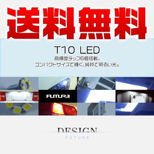 特売 LEDバルブ T10 6連 ウェッジ式 ポジションランプ ナンバー灯 スモールランプ ホワイト 送料無料 1個|force4future|03