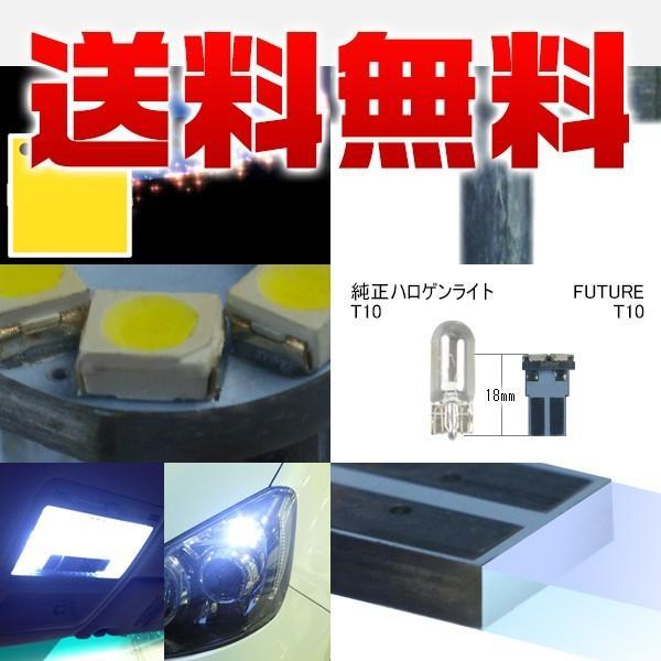 特売 LEDバルブ T10 6連 ウェッジ式 ポジションランプ ナンバー灯 スモールランプ ホワイト 送料無料 1個|force4future|04